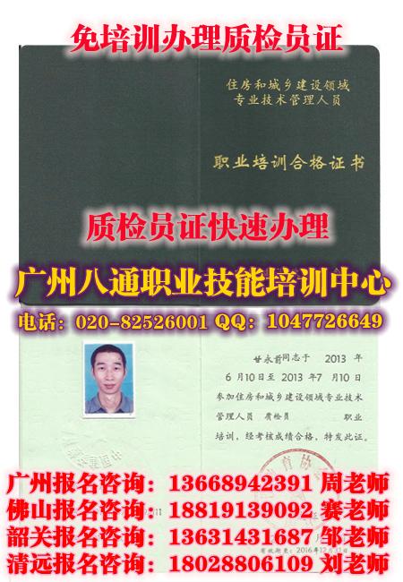 代办质检员证|考全国建设厅质检员证|办理建设教育协会质检员证