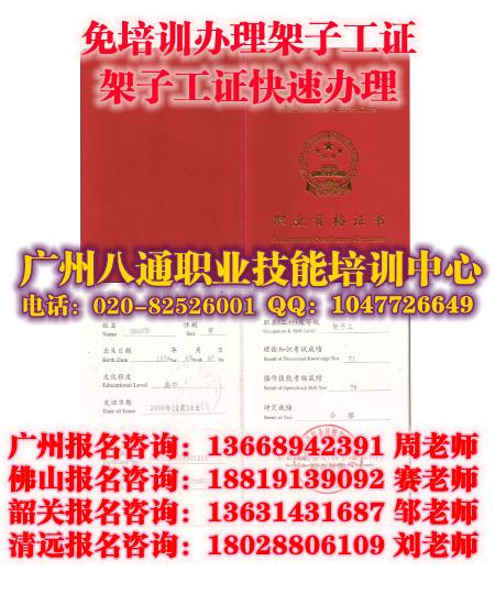 架子工证怎么考|如何办理架子工证|哪里代办架子工证_请联系广州八通教育