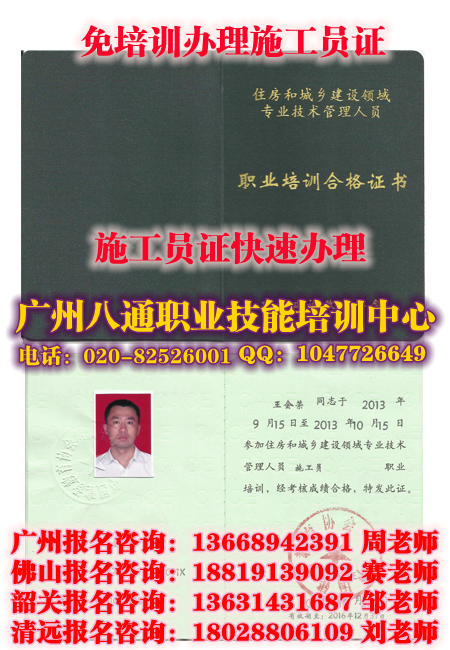 代办施工员证|考施工员证书|办理建设教育协会施工员证