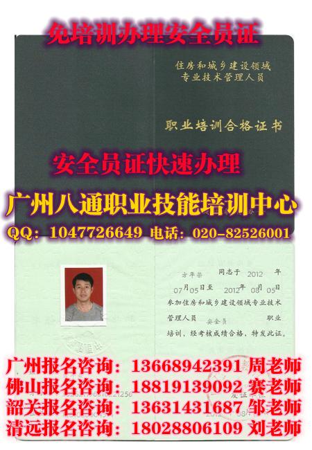 考安全员证书|代办安全员证|办理建设教育协会安全员证