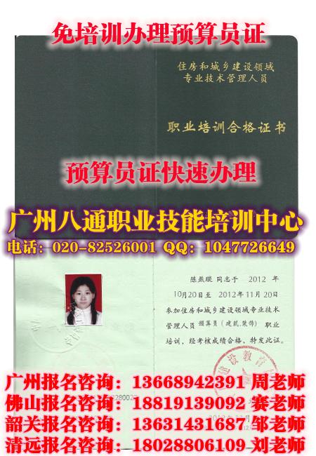 考预算员证|快速代办预算员证|办理中国建设教育预算员证